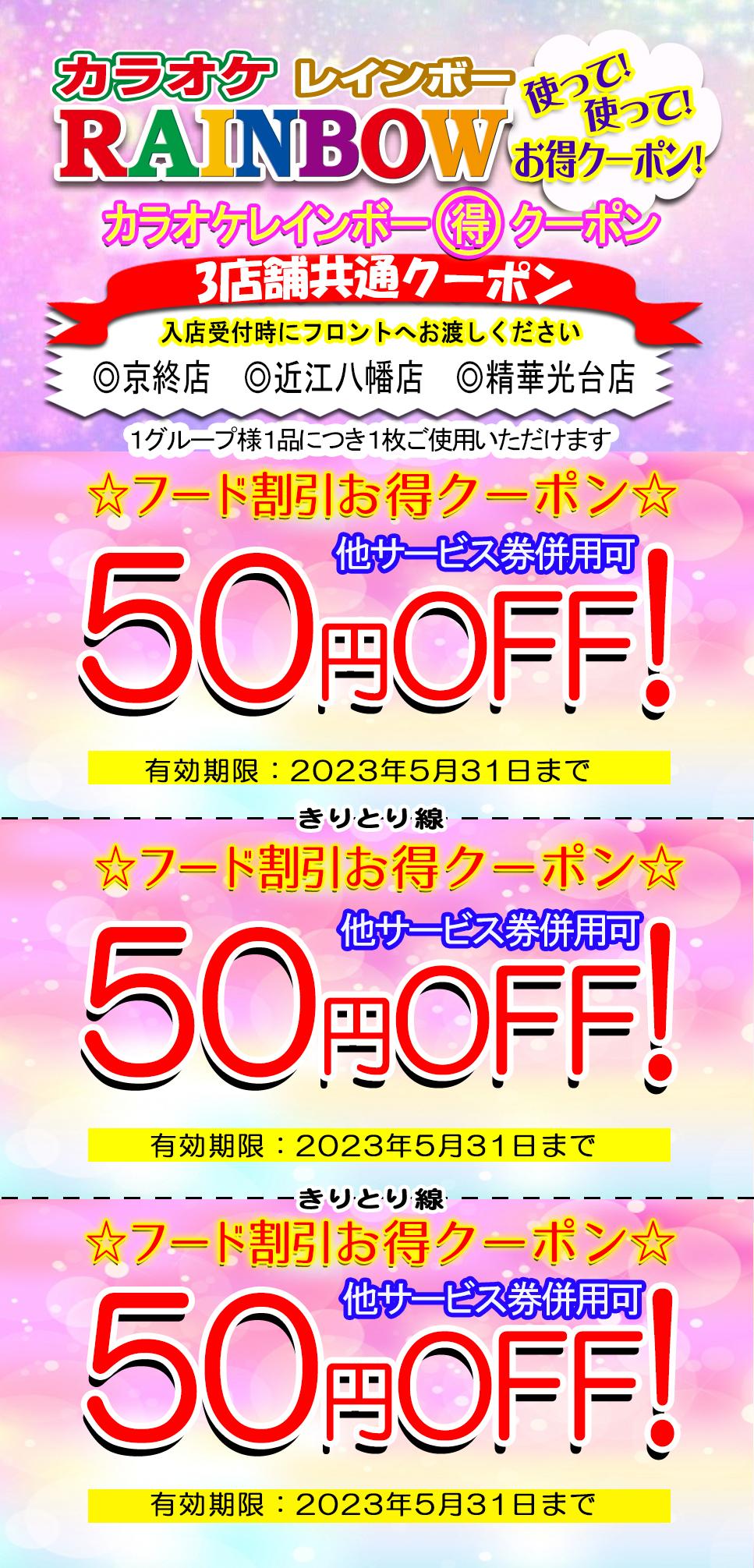 2020精華50円引きチケット