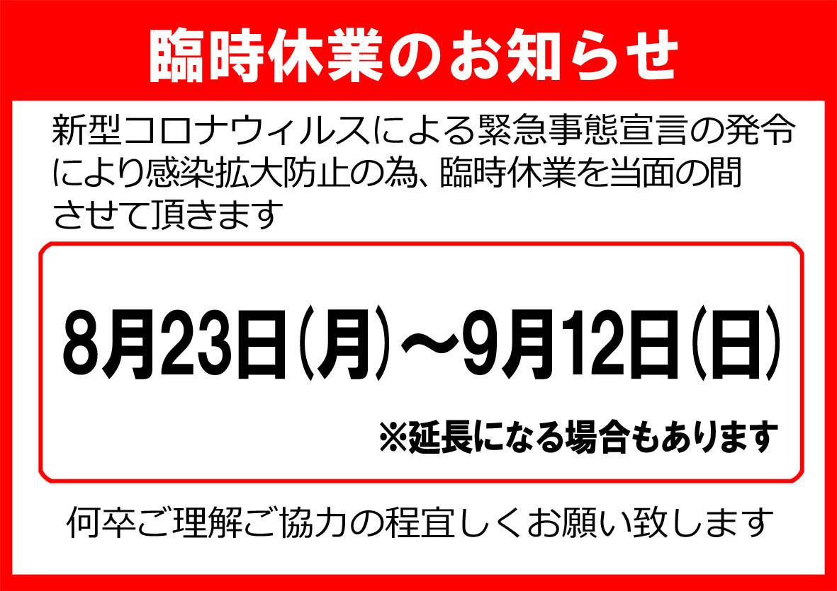 コロナ臨時休業精・京