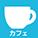 i_cafe_s