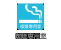 喫煙専用室